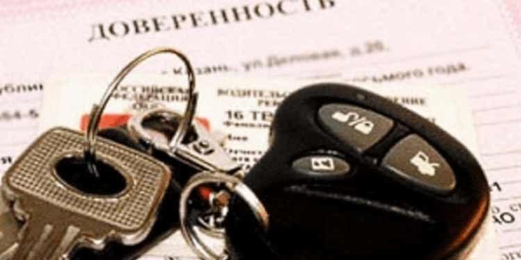 Сколько стоит генеральная доверенность на автомобиль в 2019