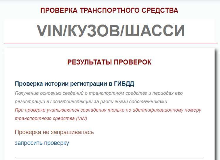 Судебный пристав наложил запрет на регистрационные действия