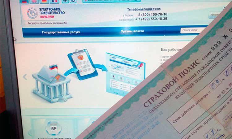 как получить электронный страховой полис