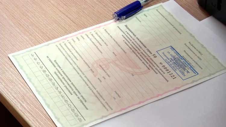 Как определить срок годности медицинской справки на водительское удостоверение