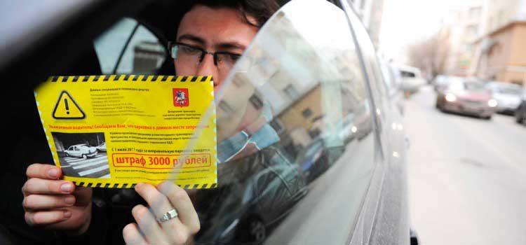 Проверка штрафов за парковку в Москве онлайн