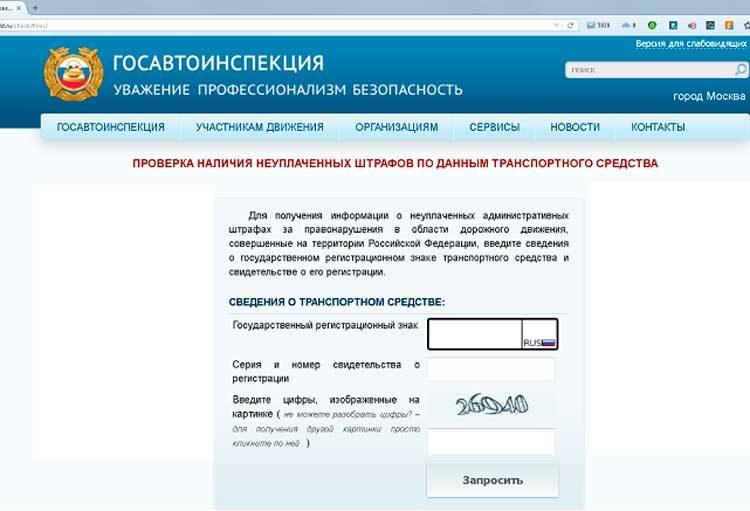 Порядок оплаты штрафа ГИБДД по номеру постановления