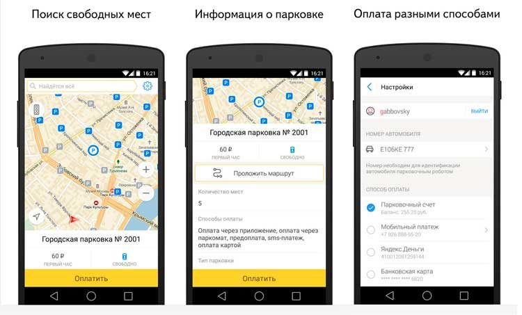 Как проверить неоплаченные парковки в москве