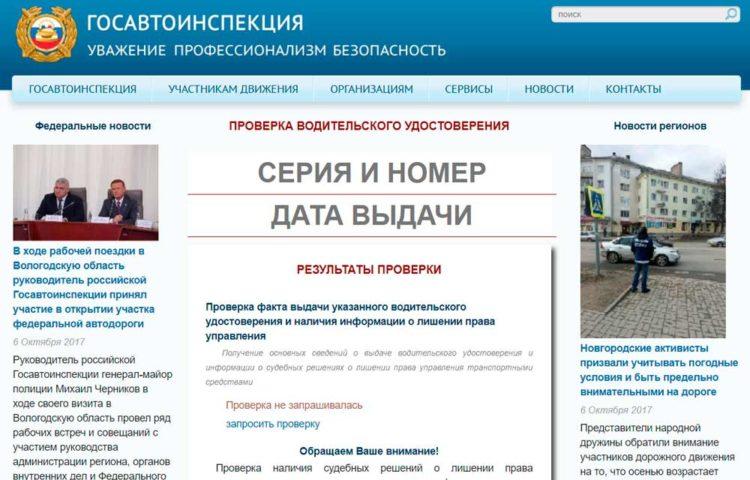 Онлайн-проверка водительского удостоверения по базе ГИБДД на лишение