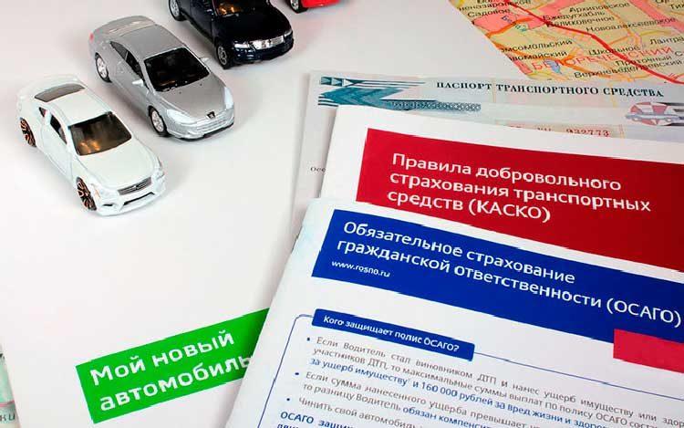 Дополнительная страховка к ОСАГО - стоимость и условия оформления полиса ДСАГО в 2020 году
