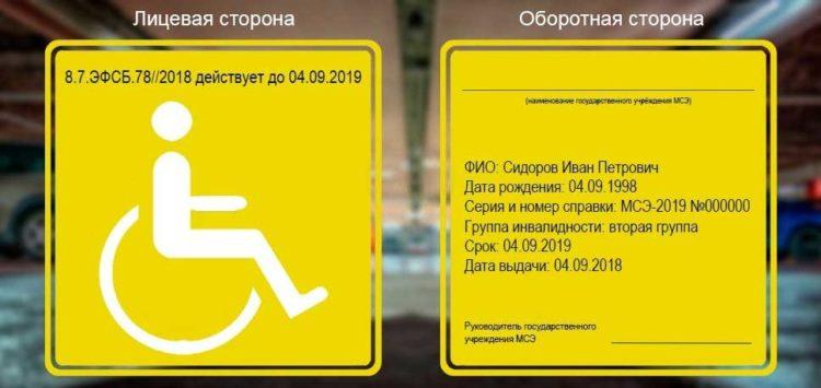 Где клеить знак инвалид на автомобиль: подробный разбор