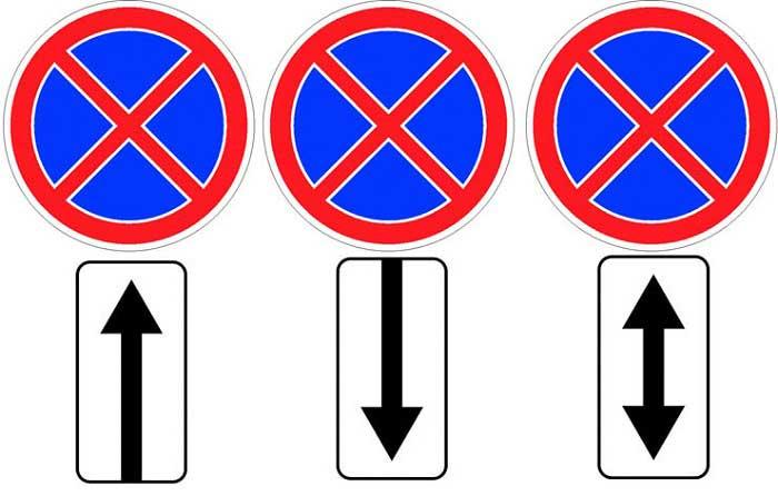 Знак остановка запрещена с эвакуатором зона действия